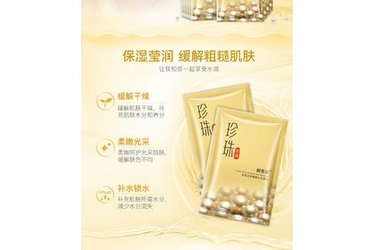 (Ready Stock)Bisutang Pearl Brightening Water Facial Mask